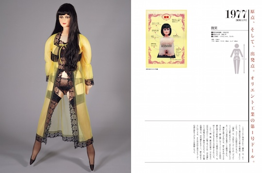 Orient Industry Love Doll 40th Anniversary Photobook