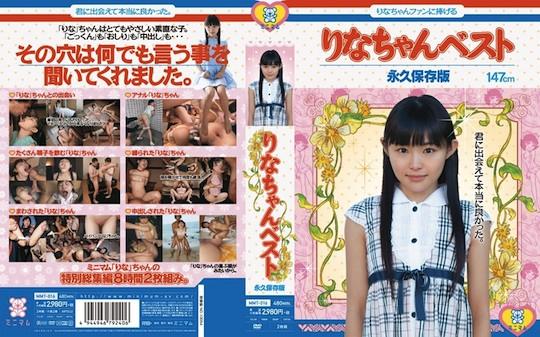 Kanojo Toys | Rina-chan Best