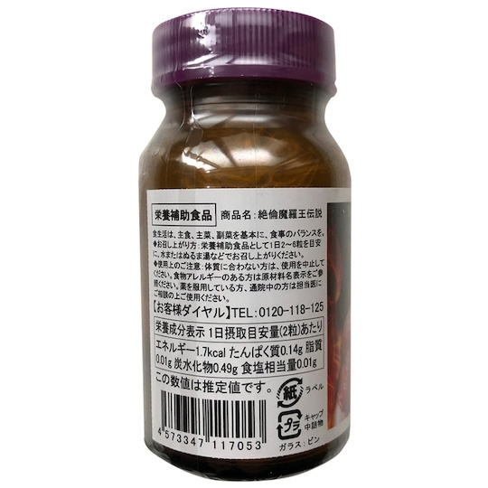 Matchless Demon King Horse Penis Extract Sexual Supplements