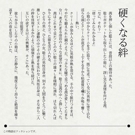 Kanno Danshi Sensitive Boy Mens Cream