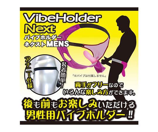 Anal Vibe Holder Handsfree Harness for Men