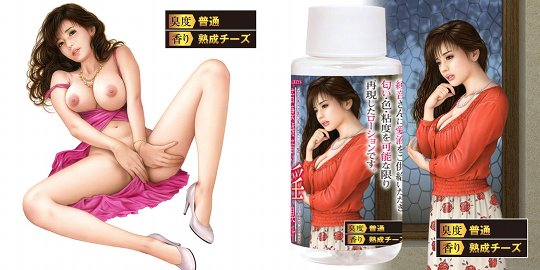Young Wife Ayane Love Juice Lotion