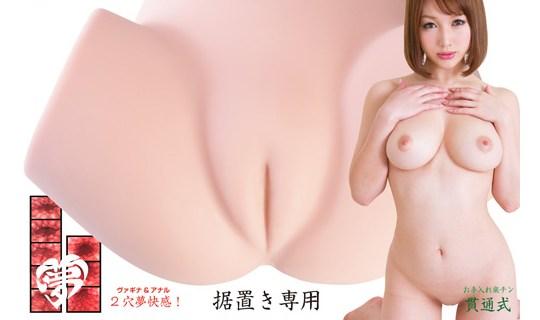 Yume Namagoshi Dream Hips Doll Onahole
