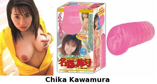 Meiki no Syogo Ryo Hoshi, Chika Kawamura, Hikaru Houzuki