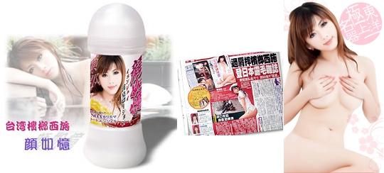Yen Ju-Yu Love Juice Lotion