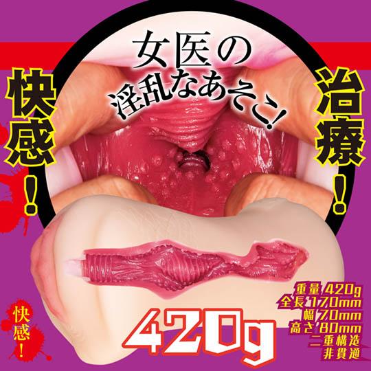 Sho Nishino Filthy Doctor Clinic Onahole