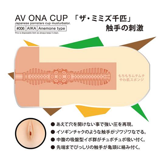AV Ona Cup 6 Aika