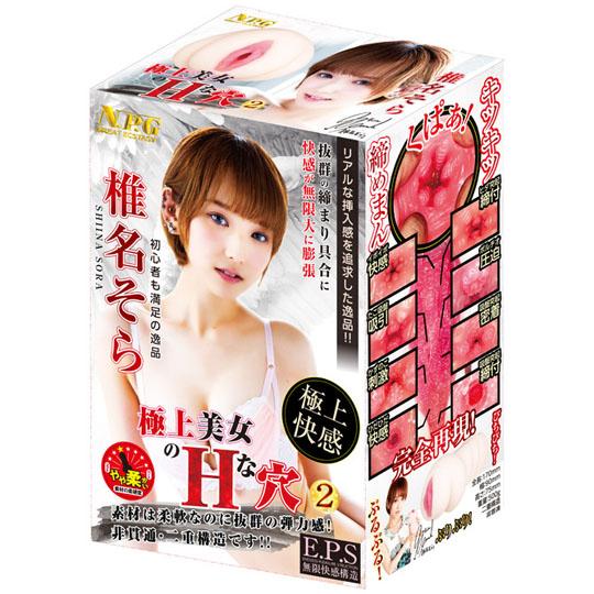 Finest Beauty Hole 2 Sora Shiina Masturbator