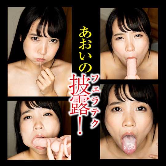 Geki-fera Aoi Kururugi Onahole