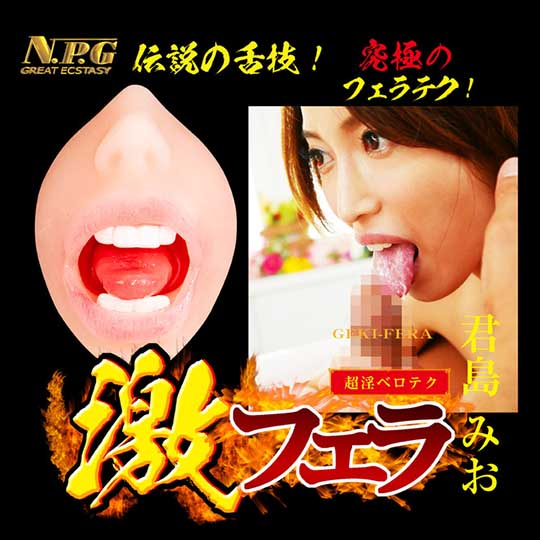 Geki-fera Slutty Tongue Technique Mio Kimijima Onahole