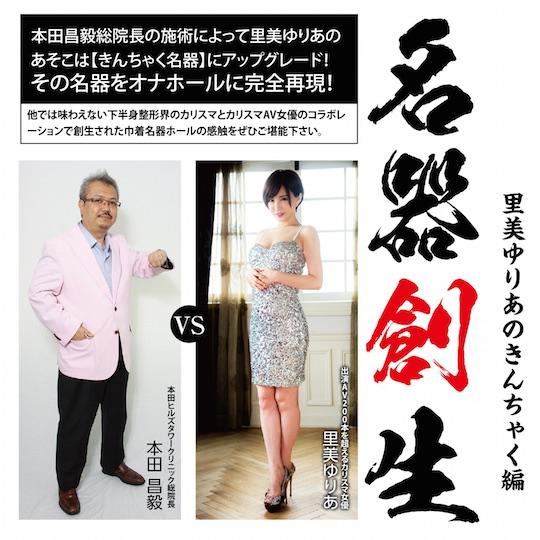 Meiki Sosei Yuria Satomi Kinchaku Onahole