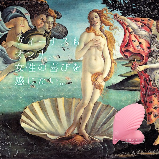 Ona Shell of Venus Cock Vibrator