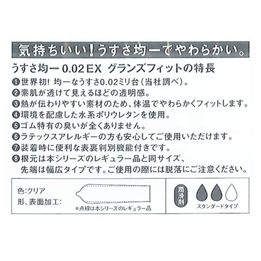 Okamoto Zero Zero Two 0.02 Excellent Glans Fit Condoms (6 Pack)