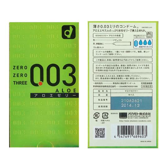 Okamoto Condoms Zero Zero Three 0.03 Aloe (10 Pack)