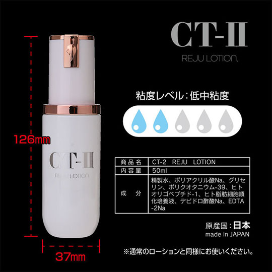 CT-II Reju Lotion Lube