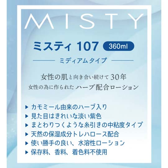 MISTY107 Lubricant