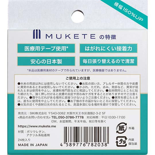 Mukete Wide Phimosis Tape (Pack of 24)