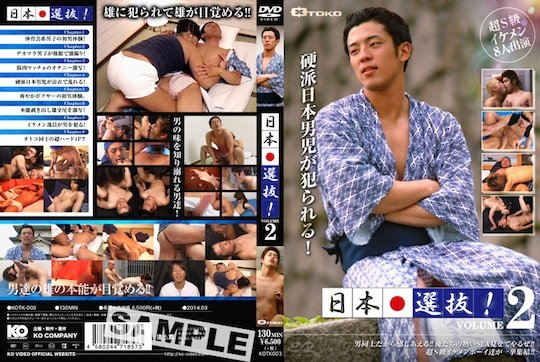 gay asian dvd video