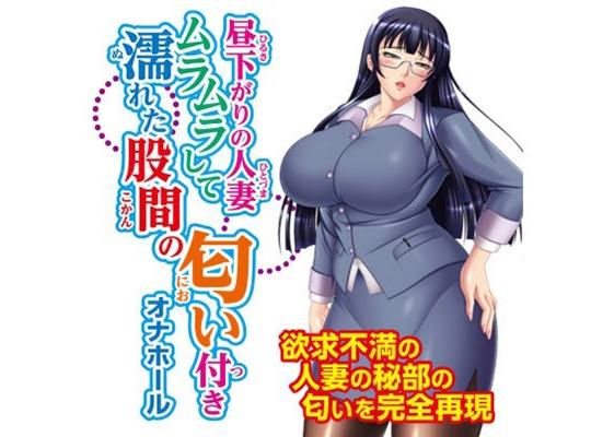 Japanese Wife Office Lady Wet Crotch Smell Fetish Onahole Set