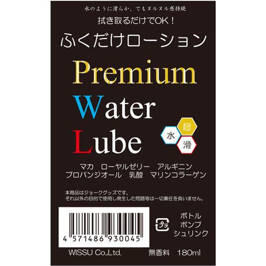 ふくだけローションPremium Water Lube【スタンダード】