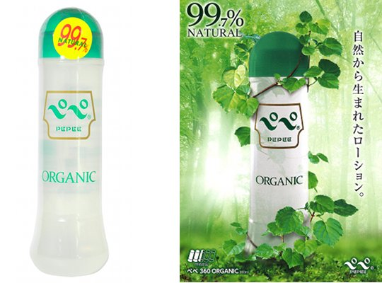 Pepee 360 Organic Lotion