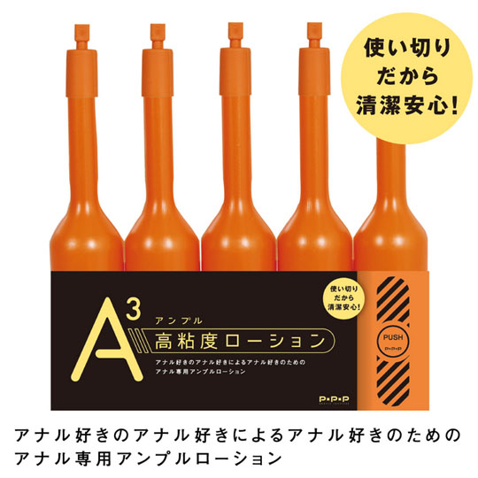 A3 Ampoule High-Viscosity Lubricant