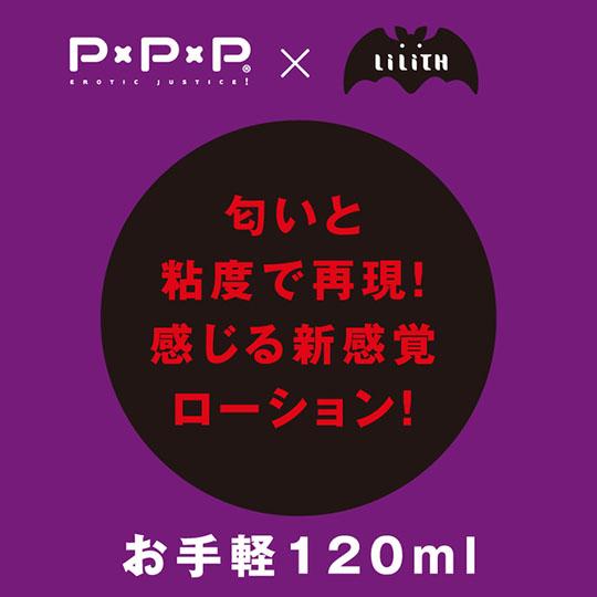 Taimanin Asagi Love Juice Lubricant