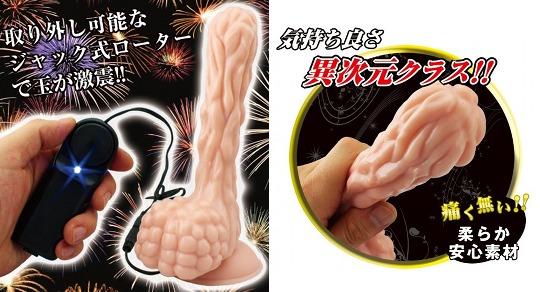 Bio Dildo Ranbu Tentacle Sex Vibrator