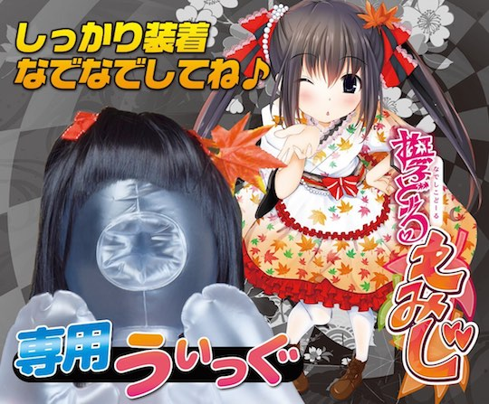 Nadeshiko Momiji Air Doll Wig