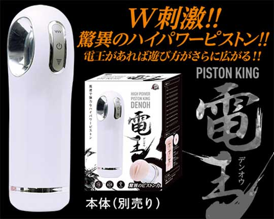 High-Power Sex Machine Piston King Denoh Onahole Sleeves