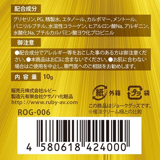 Aphrodisiac Cream Extra Premium