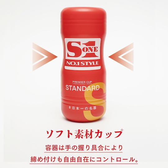 S1 No. 1 Style Premier Cup Standard