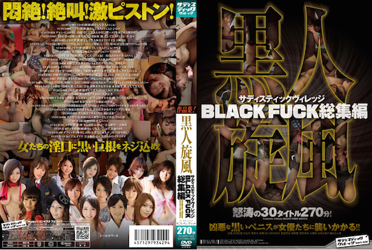 Jav interracial dvd cover
