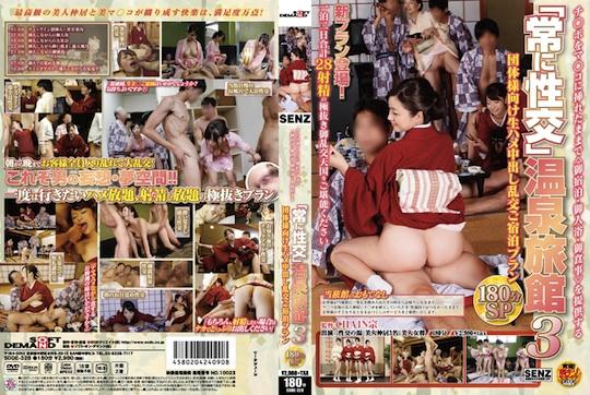 Co-ed Ryokan Onsen Japanese Hot Spring Inn Nakadashi Orgy