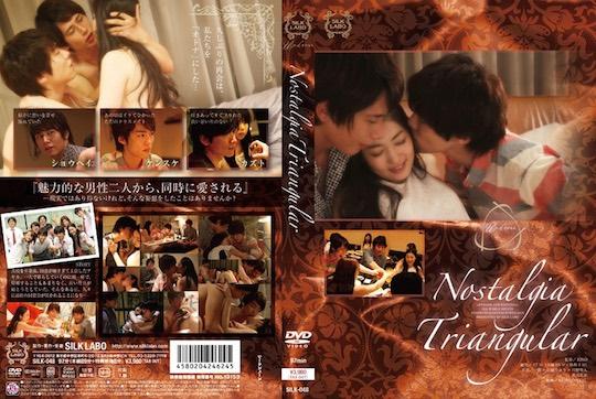 Nostalgia Triangular with Ryu Enami, Ittetsu, Taito Tsukino