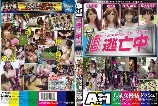 Japanese Girl Sex Cash Contest