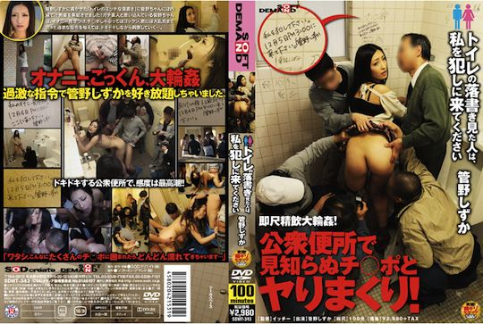 jappanese pubblic