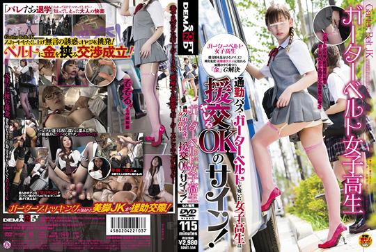 Garter Belt JK Japanese High School Girl Train Sex