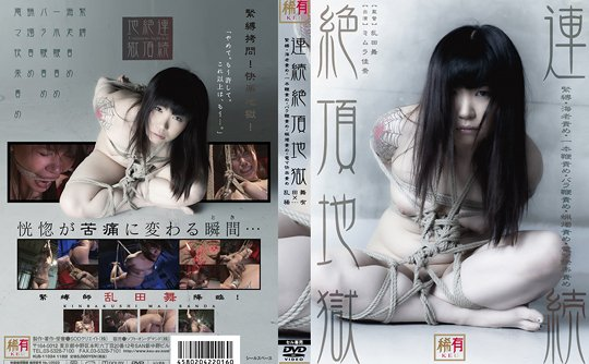 SOD Infinite Shibari Submission Hell