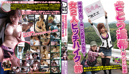 SOD J-Girl Hitchhikers Sex Trip