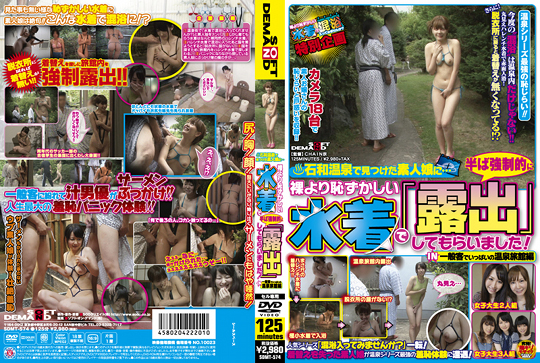 Hot spring japanese girl fuck #6