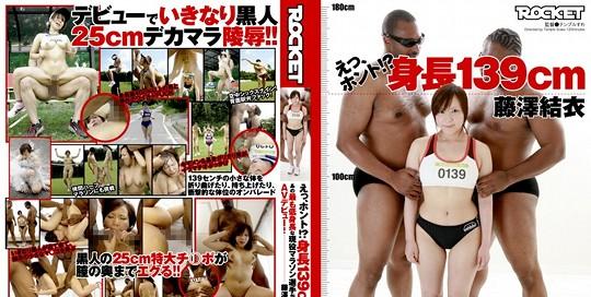 tall girl japan