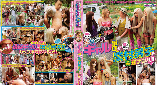 Farmer Shibuya Gyaru Rural Sex Trip