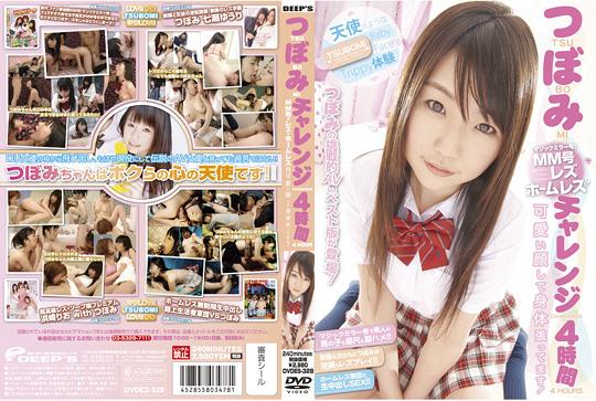 japanese lesbian tsubomi