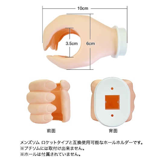 Mens SOM Hand Type Replacement Hand Holder