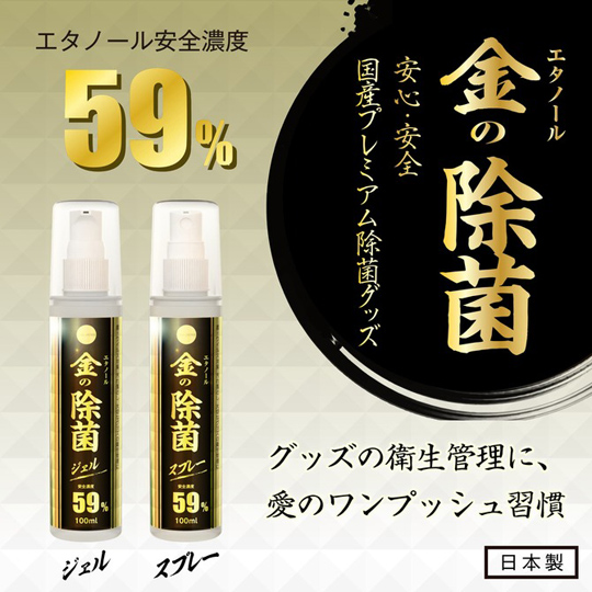 Golden Ethanol Disinfectant Gel