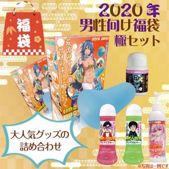 SSI Japan 2020 Lucky Bag Goku Set for Men