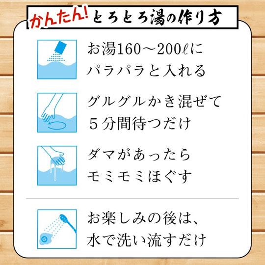 Torotoro Bath Lube Powder Kusatsu no Yu