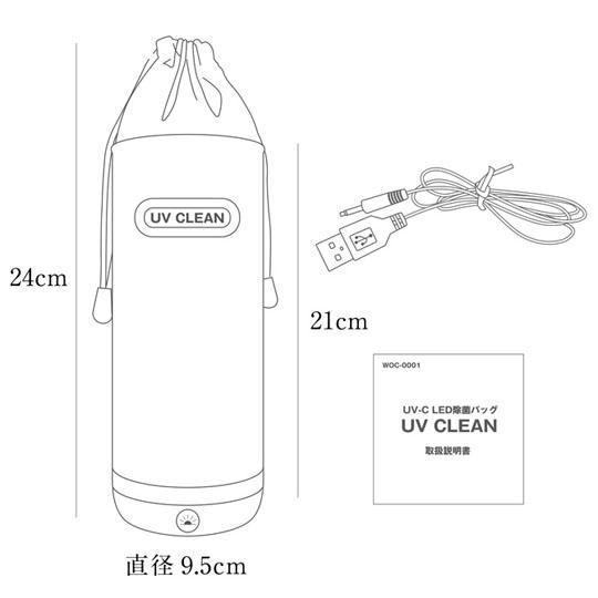 UV Clean Sterilizer