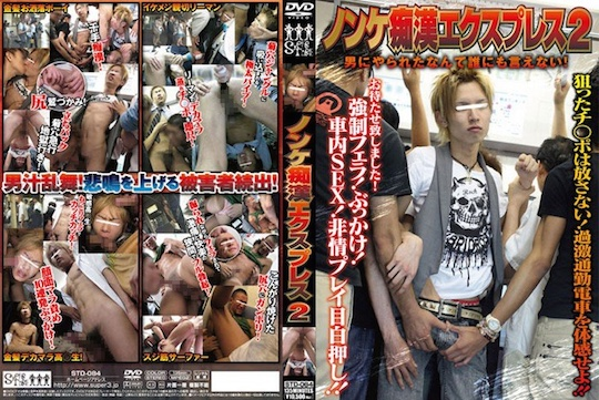 Chikan Groping Train Men Only No Escape 2
